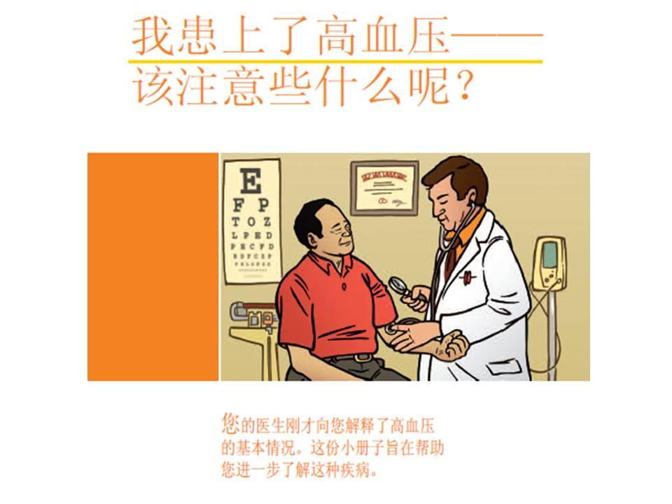 Reprise de l'activité physique - en Mandarin